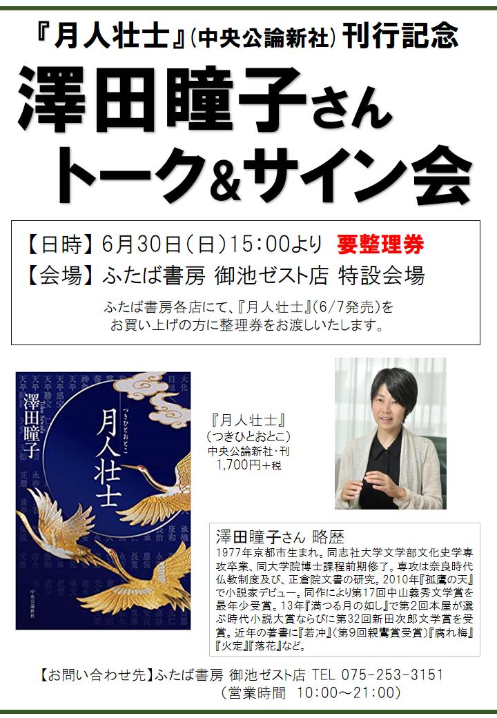 澤田瞳子さん トーク&サイン会